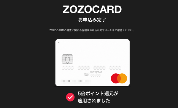 ZOZOCARD申込み完了画面