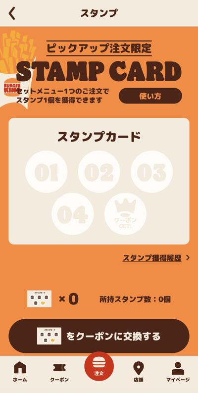 バーガーキングアプリのスタンプ画面