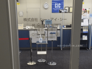 CICの開示事務所