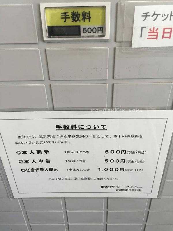 CIC開示所の手数料の支払い機器