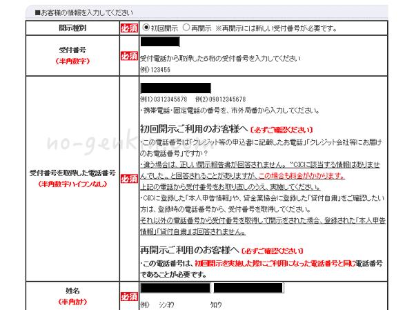 CICの情報開示のための申し込み情報入力画面