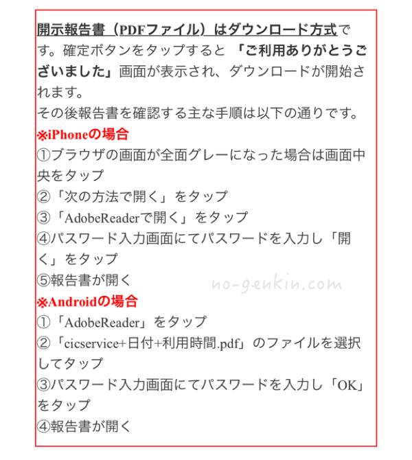 CICの情報開示PDFダウンロード(スマートフォン)