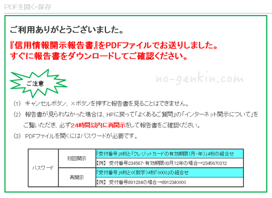 CICの情報開示PDFダウンロード