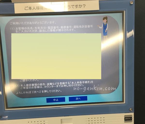 CICの情報開示所のタッチパネル