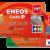 ENEOS CARD P