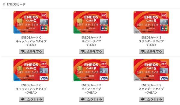 ENEOS CARDの種類を選択