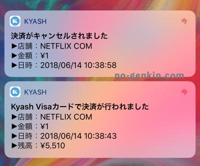 KyashはNetflixに登録不可