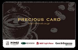 珈琲館で使えるプレシャスカード