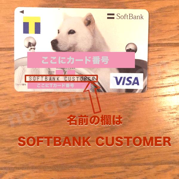 ソフトバンクカードをネットショッピングに使うときの注意点