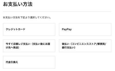 ユニクロオンラインストアの支払い方法