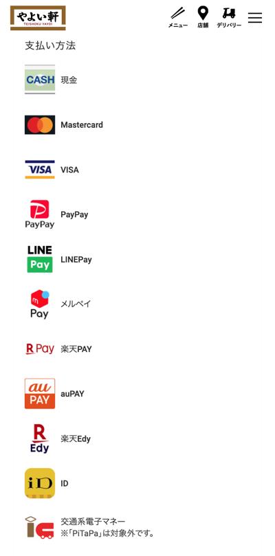 やよい軒の支払い方法(ウェブサイト)