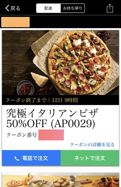 ドミノ・ピザのクーポンアプリ
