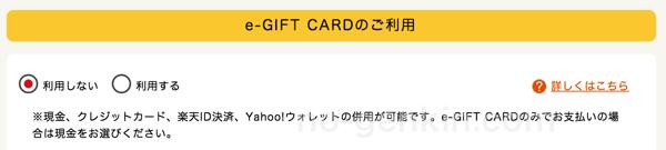 e-GIFT CARDの利用