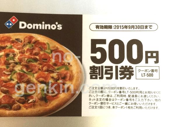 ドミノ・ピザ500円割引券