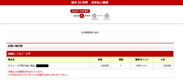 ドミノ・ピザの楽天ID決済画面