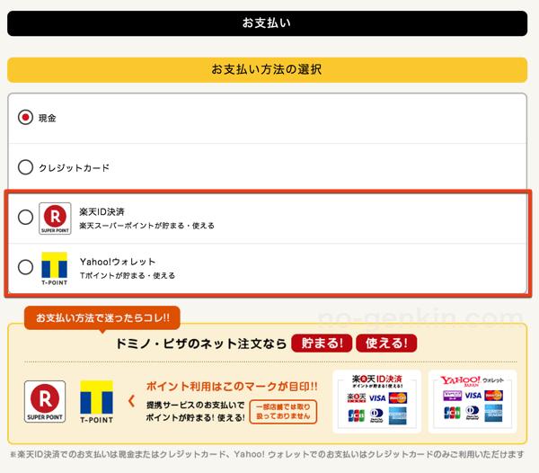 ドミノ・ピザの楽天ID決済とYahooウォレット支払い選択画面