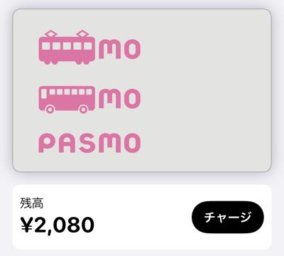 Apple PayのモバイルPASMO