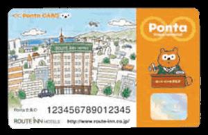 ルートインPontaカード