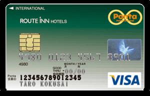 ルートインホテルポンタVISAカード