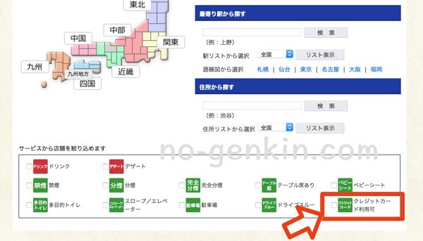 はま寿司の店舗検索ページ