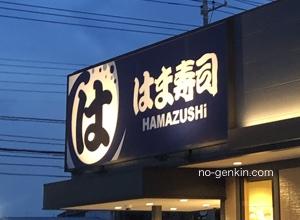 はま寿司 dポイント キャンペーン