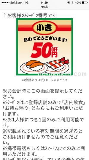 かっぱ寿司のモバイルクーポン
