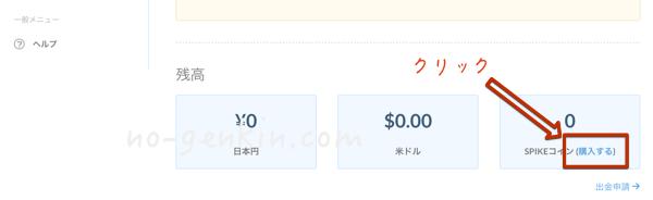 SPIKEコインの購入方法