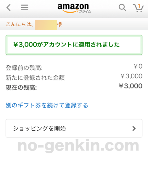amazonギフトカード入金完了