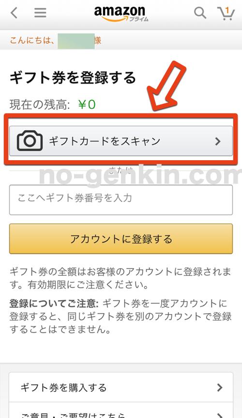 Amazonギフトカードをアプリからスキャン