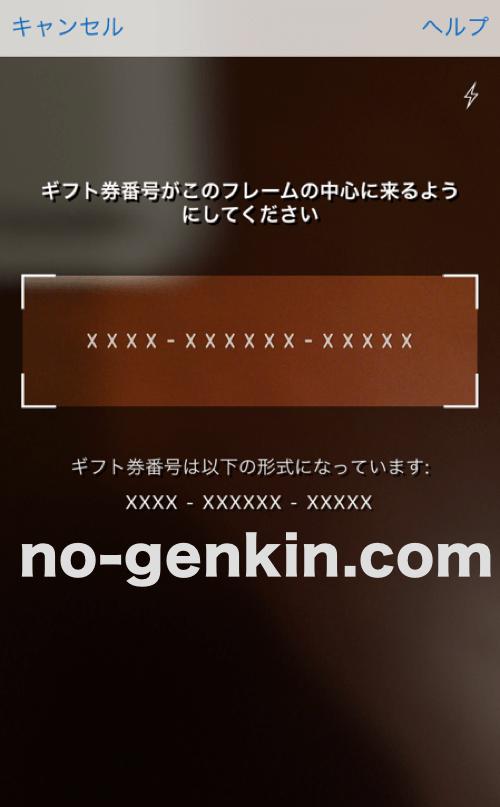 Amazonギフトカードのスキャン画面