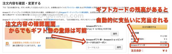 アマゾンギフトカードで充当した分を支払いに使うためには。