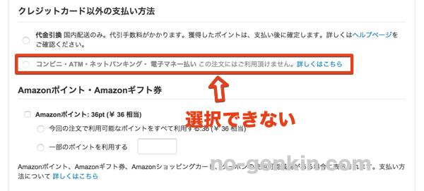amazonの支払い方法が変更できないケース