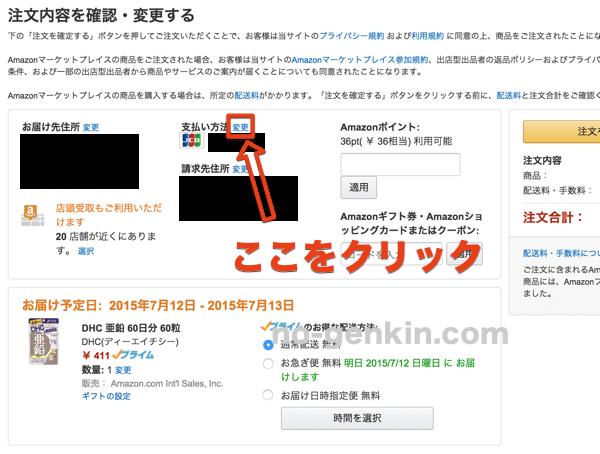 amazonの支払い方法を変更