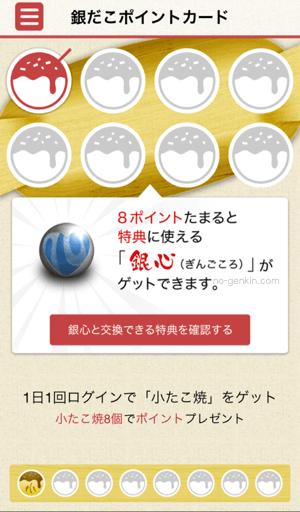 銀だこのアプリでポイントが貯まると銀心をゲット出来る