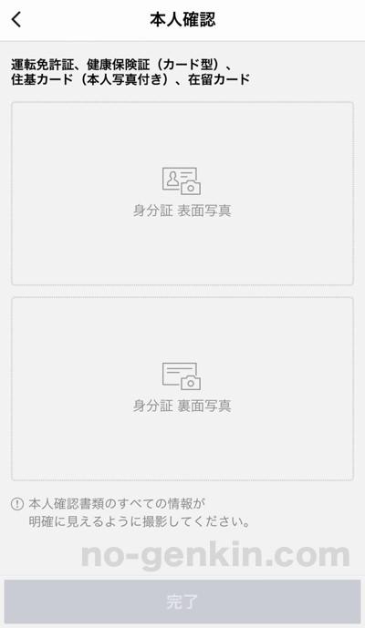 LINE Payの身分証明書アップロード画面