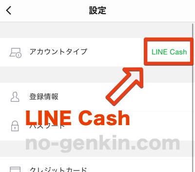 LINE Cashの表記