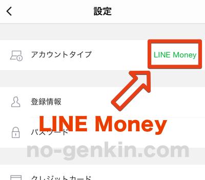 LINE Moneyの表記
