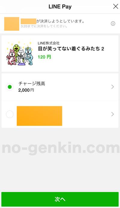 LINE Payを使った購入方法2