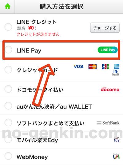 LINE Payを使った購入方法