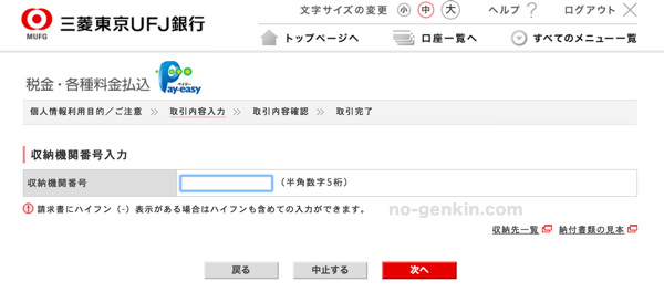 三菱東京UFJのインターネットバンキングからLINE Payにチャージ