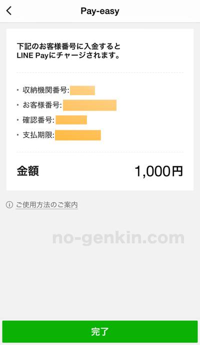 LINE Pay(LINE Payカード)について   クレジットカード&電子マネー情報【現金いらず.com】