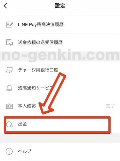 LINE Payの出金