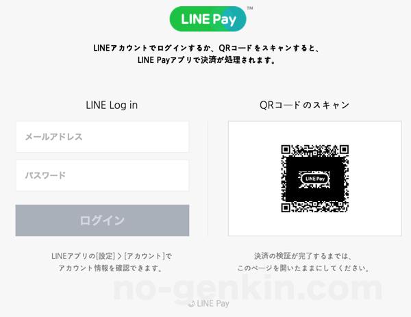 ZOZOTOWNでLINEPay決済を行う画面