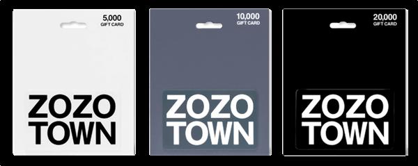 ZOZOTOWNギフトカード