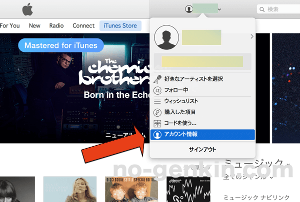 iTune Storeのアカウント情報を選択