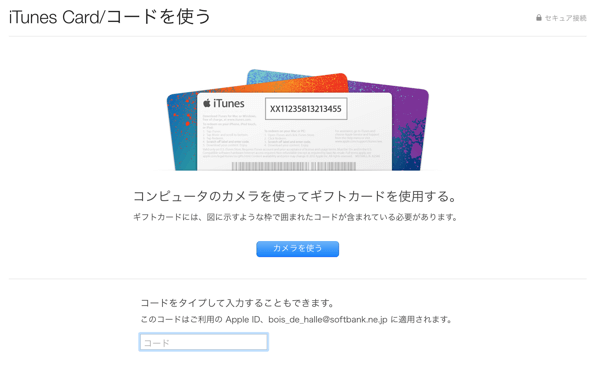 iTuneカードをPCから登録