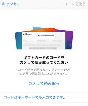 iTuneカードをスマートフォンから登録