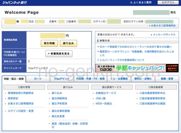 ジャパンネット銀行の管理画面