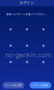 ジャパンネット銀行のアプリログイン画面