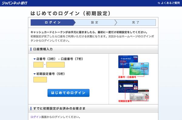 ジャパンネット銀行の初期設定画面